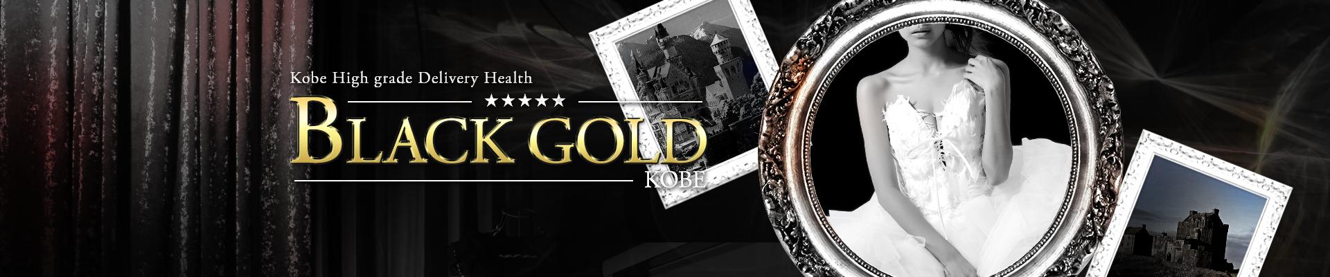 兵庫県 神戸市デリヘル【Black Gold Kobe】